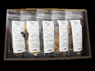 ちびすけ玄米クッキー5種アソート
