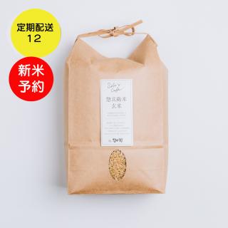 【2020年産予約】惣兵衛米玄米2kg 定期配送毎月コース