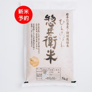【2020年産】惣兵衛米玄米 5キロ