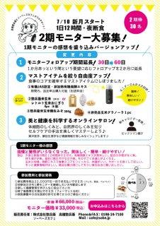 【新】12時間夜断食モニタープラン