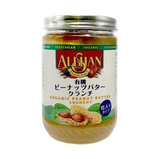 有機ピーナッツバタースムース(454g)