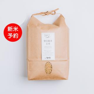 【2021年産予約】惣兵衛米玄米 2キロ