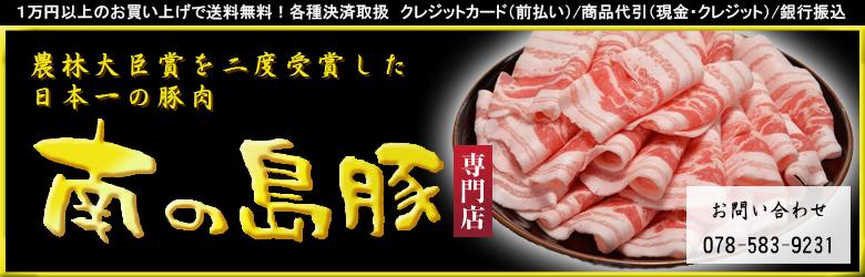 しゃぶしゃぶやとんかつが美味しい豚肉、南の島豚。しゃぶしゃぶやとんかつの通販なら てんな