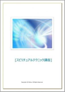 スピリチュアルテクニック講座【特典・サポートなし】