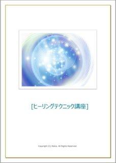 ヒーリングテクニック講座【サポート付き】
