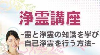 浄霊講座【特典・サポートなし】