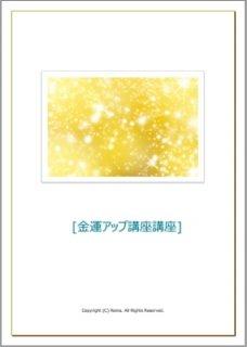 金運アップ講座【特典・サポートなし】