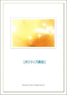 ポジティブ講座【ヒーリング・誘導瞑想特典+サポート付き】