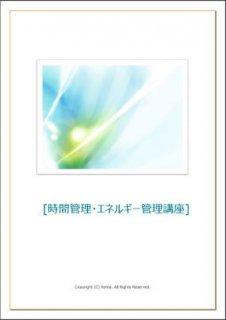 時間管理・エネルギー管理講座【ヒーリング特典+サポート付き】