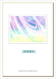 開運講座【ヒーリング特典+サポート付き】