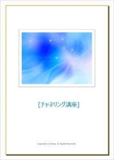 チャネリング講座【ヒーリング特典+アチューンメント+サポート付き】