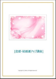 恋愛・結婚運アップ講座【特典・サポートなし】