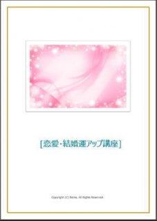 恋愛・結婚運アップ講座 【恋愛・結婚運アップ特典+サポート付き】