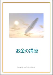 お金の講座【特典・サポート付き】