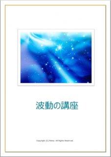 波動の講座【ヒーリング特典+サポート付き】