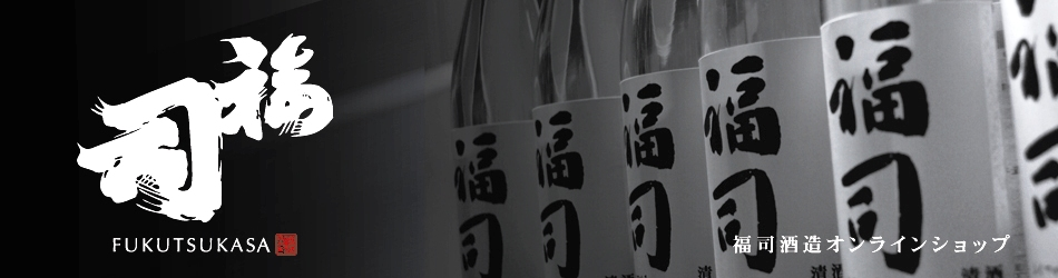 福司酒造オンラインショップ