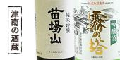 津南の酒蔵(苗場酒造・津南醸造)