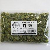 魚沼産 青豆の打豆 200g