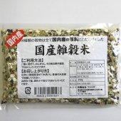 2019年度産 国産雑穀米 250g