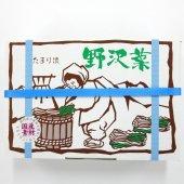村山物産 野沢菜たまり漬 600g