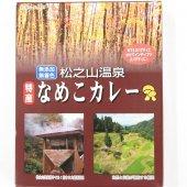 松之山温泉なめこカレー (特産なめこ使用) 200g