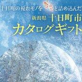 本で旅する十日町 十日町市カタログギフト 第9版