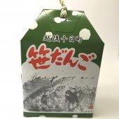 関口製菓 笹だんご(10個入り)