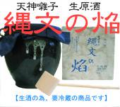 魚沼酒造 縄文の焔〜甕酒〜 天神囃子 1800ml 【冷蔵品】