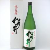 松乃井酒造場 松乃井 純米吟醸酒 1800ml 一升瓶