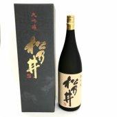 松乃井酒造場 松乃井 大吟醸酒 1800ml 一升瓶