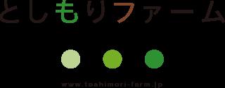 おいしい岡山のぶどう生産販売:としもりファーム