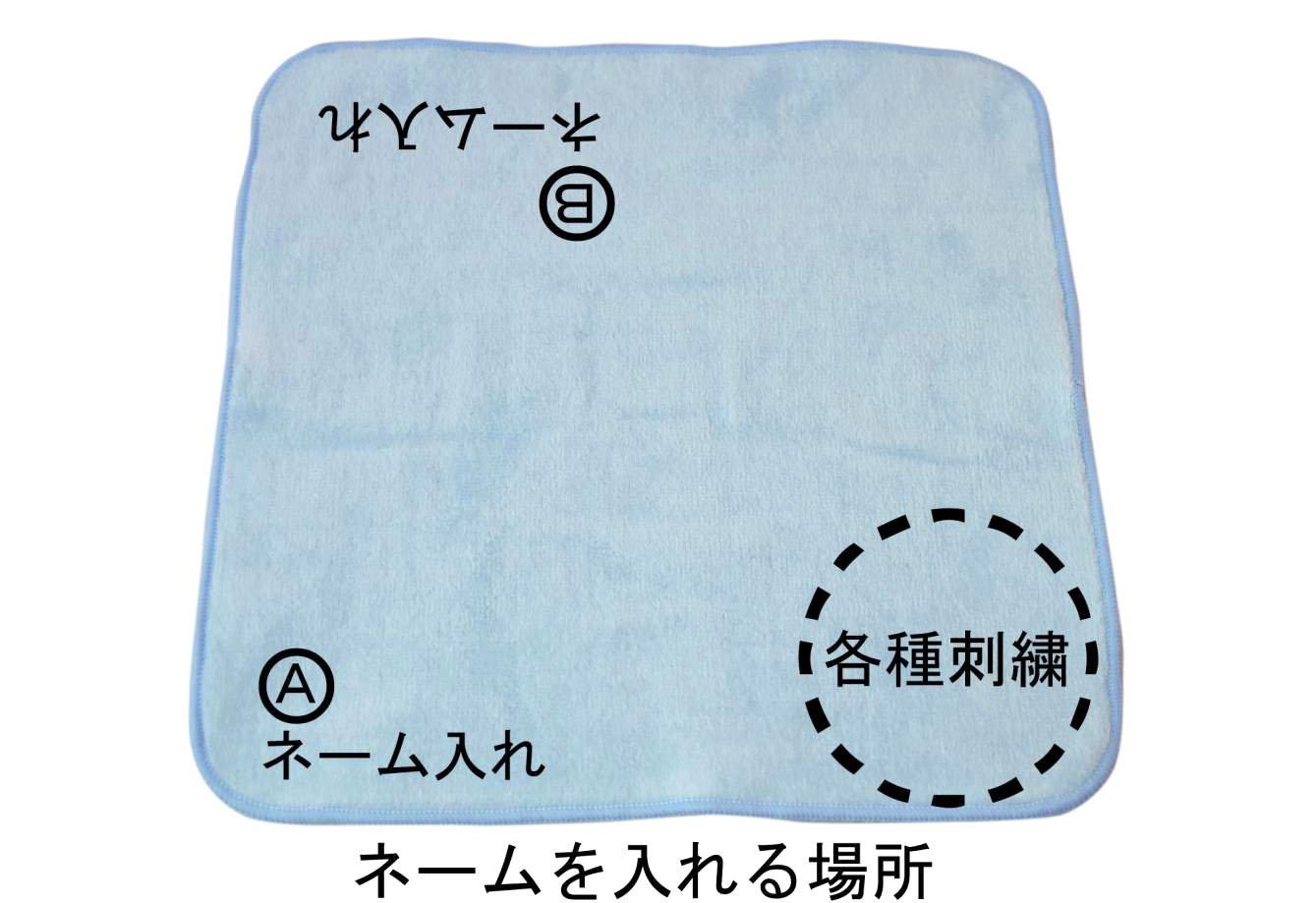 ネーム刺繍 × 刺繍入り ハンカチタオル