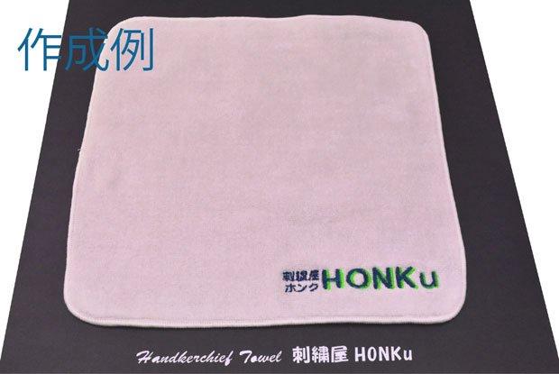 オリジナル刺繍 × ハンカチタオル