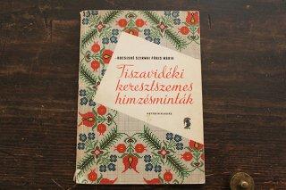 ティサ川流域のクロスステッチ図案集『Tiszavideki Keresztszemes Himzesmintak』