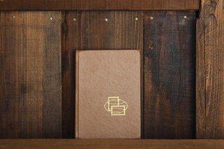 切手帳/茶(小サイズ)