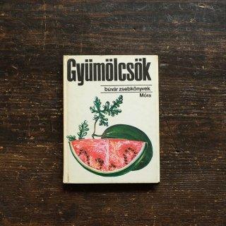 植物図鑑『Gyumolcsok』/ハンガリー