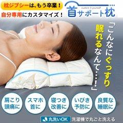 ストレートネック 対策 枕 首サポート100%「VENYGOOD枕」