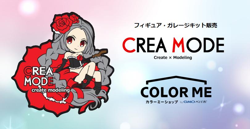CREA MODE クレアモード(ガレージキット販売店)真辺菜月