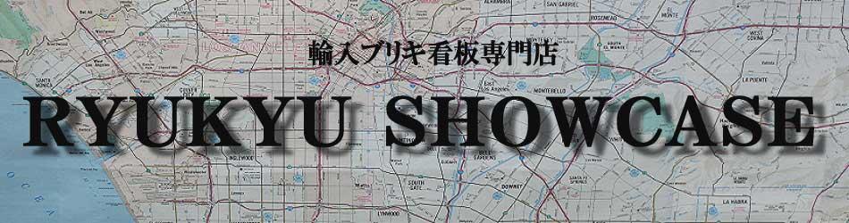 -輸入ブリキ看板専門店- RYUKYU SHOWCASE