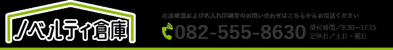 ノベルティグッズ・販促品の「ノベルティ倉庫」通販ホームページ