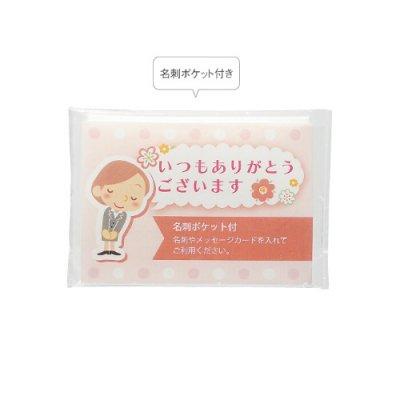 【国産】「ありがとう」ポケットティッシュ8W ピンク