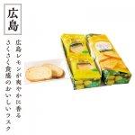 広島レモンラスク6個入
