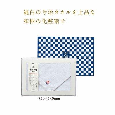 【国産】市松模様箱入 今治フェイスタオル