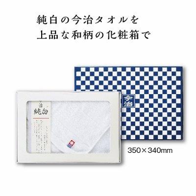 【国産】市松模様箱入 今治ハンドタオル