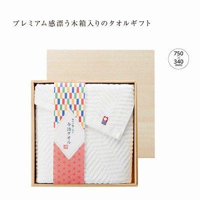 【国産】木箱入 今治純白フェイスタオル