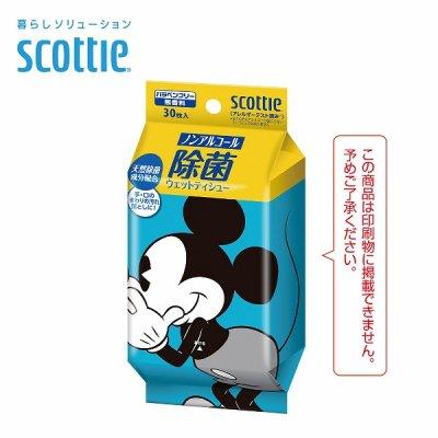 【国産】スコッティノンアルコール除菌ウェットティシュー30枚入 ボーイズ