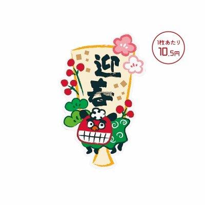 【国産】初春シール 獅子羽子板 (24枚入)