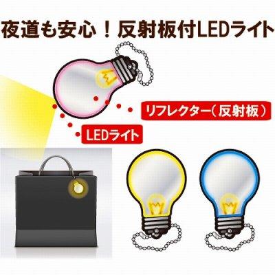 ライトinライト(反射機能付) 1個