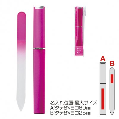 ケース付きグラスネイルファイル(ピンク)