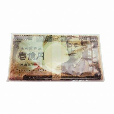 壱億円フィルムティッシュ(20枚)